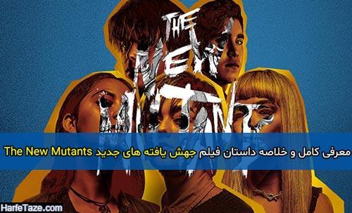 معرفی کامل و خلاصه داستان فیلم جهش یافته های جدید The New Mutants
