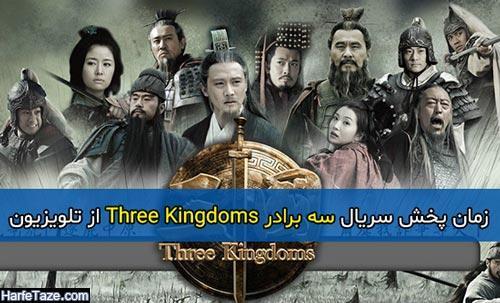 زمان پخش سریال سه برادر Three Kingdoms از تلویزیون