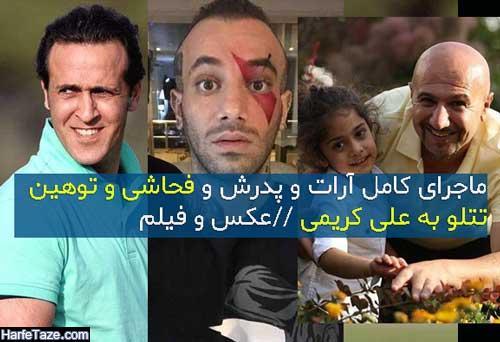 ماجرای آرات حسینی و پدرش با تتلو و علی کریمی چیست؟