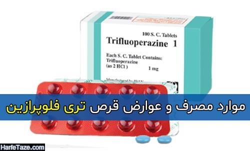 موارد مصرف و عوارض قرص تری فلوپرازین