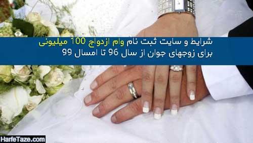 شرایط و نحوه گرفتن وام ازدواج 100 میلیونی 99