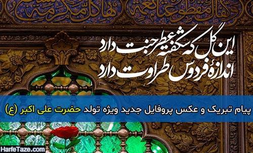 پیام تبریک و عکس پروفایل جدید ویژه تولد حضرت علی اکبر (ع) – ۹۹