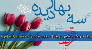 پیام تبریک و عکس پروفایل جدید ویژه تولد حضرت رقیه (س) – ۹۹