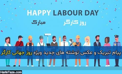 پیام تبریک و عکس نوشته های جدید ویژه روز جهانی کارگر – ۹۹