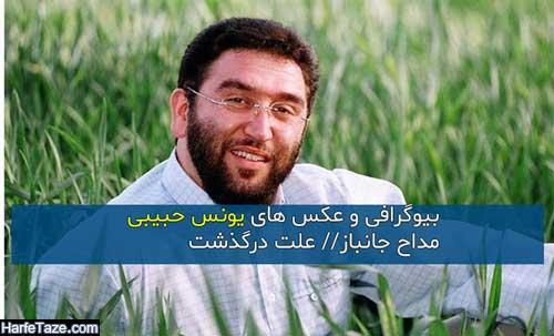 بیوگرافی و عکس های یونس حبیبی مداح و همسرش + درگذشت و علت فوت