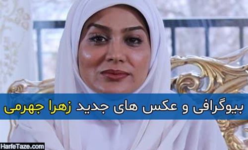 بیوگرافی و عکس های جدید زهرا جهرمی | بازیگر سریال موچین