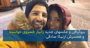 بیوگرافی و عکسهای زانیار خسروی و همسرش ارنیکا صادقی