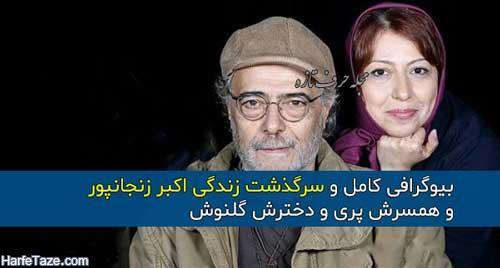 بیوگرافی و سرگذشت زندگی اکبر زنجانپور بازیگر + همسر و دخترش گلنوش
