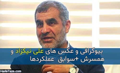 بیوگرافی و عکس های علی نیکزاد و همسرش +سوابق