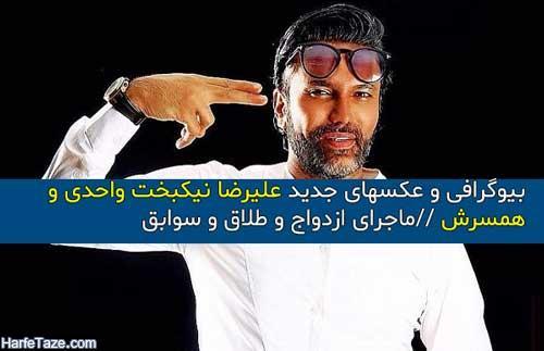 بیوگرافی و عکس های جدید علیرضا نیکبخت واحدی و همسر اول و دومش + زندگینامه و افتخارات