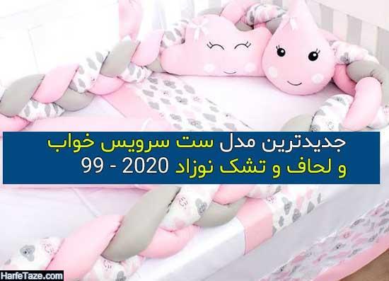 50 مدل جدید و زیبای ست سرویس خواب و لحاف و تشک نوزاد