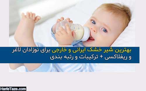 بهترین شیر خشک ایرانی و خارجی برای نوزادان لاغر و ریفلاکسی + ترکیبات و رتبه بندی