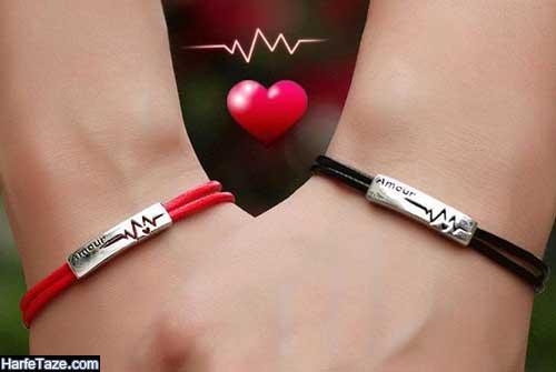 شیک ترین مدل دستبندهای زوج عاشقانه