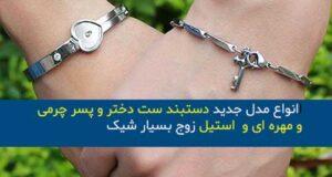 مدلهای جدید دستبند ست دختر و پسر
