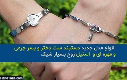 مدلهای جدید دستبند ست دختر و پسر چرمی،مهره ای و استیل زوج