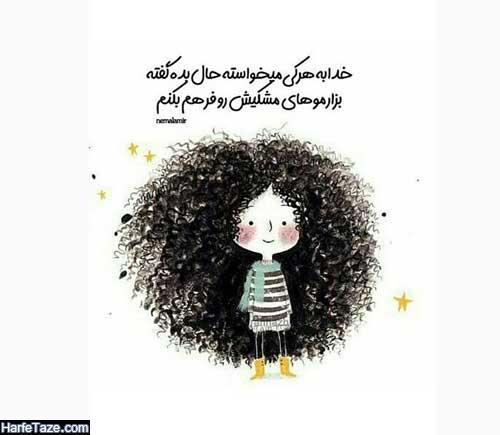 عکس نوشته تبریک روز مو فرفریا به دخترا