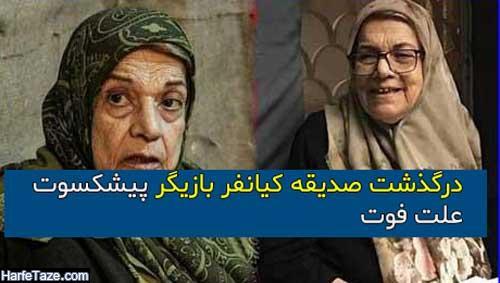 درگذشت صدیقه کیانفر بازیگر پیشکسوت | علت فوت صدیقه کیانفر بازیگر و دوبلور