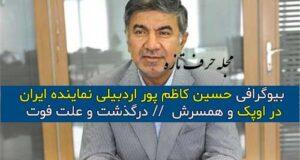 علت فوت حسین کاظم پور اردبیلی نماینده ایران در اوپک + عکس و بیوگرافی
