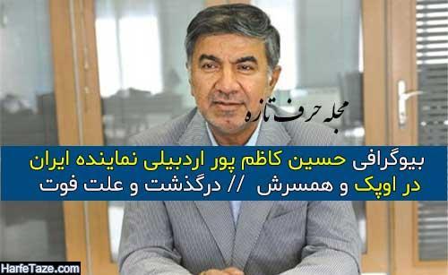 عکس و بیوگرافی حسین کاظم پور اردبیلی و همسرش + علت فوت