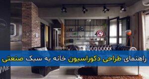 راهنمای طراحی دکوراسیون خانه به سبک صنعتی