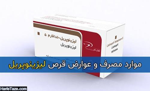 موارد مصرف و عوارض قرص لیزینوپریل