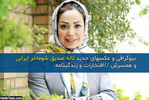 بیوگرافی لاله صدیق قهرمان رالی و همسرش + زندگینامه و افتخارات