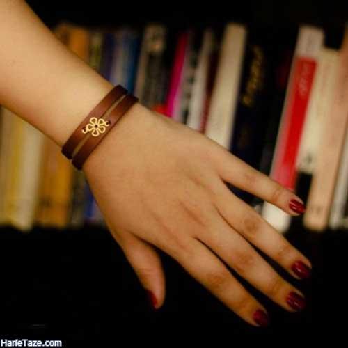 شیک ترین مدل دستبند چرمی زنانه با کلاس