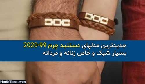 45 مدل دستبند چرم زنانه و مردانه بی نهایت شیک 2020 - 99