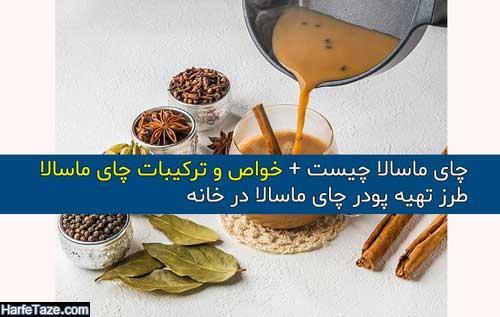 چای ماسالا را با شیر دم کنیم یا آب؟ + خواص و ترکیبات چای ماسالا