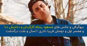 بیوگرافی و عکس های زنده یاد مسعود رسام کارگردان