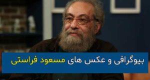 بیوگرافی و عکس های جدید «مسعود فراستی»