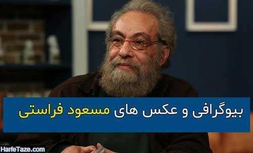 بیوگرافی و عکسهای جدید مسعود فراستی و همسر اول و دومش + جنجالها
