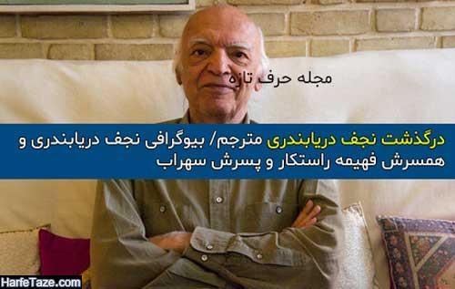 عکس و بیوگرافی نجف دریابندری و همسرش فهیمه راستکار + علت فوت