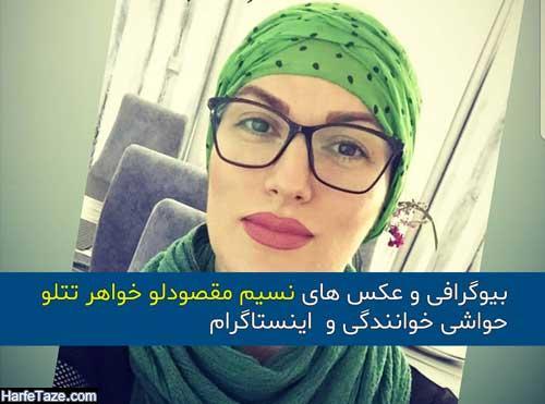 بیوگرافی و عکس نسیم مقصودلو خواهر تتلو و همسرش + علت بازداشت