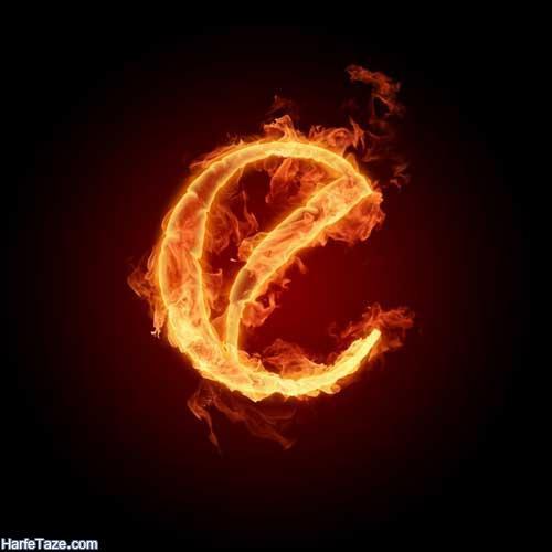 حروف e آتشی برای پروفایل