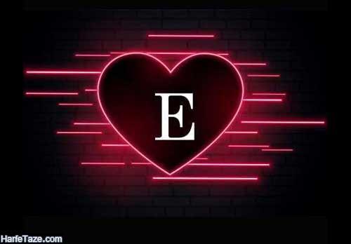 عکس پروفایل حرف e دخترانه و پسرانه + عکس حرف انگلیسی E برای پروفایل