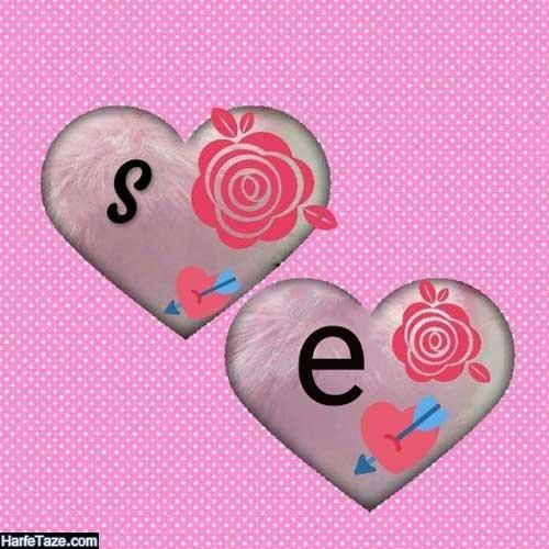 تصاویر حروف e انگلیسی با S