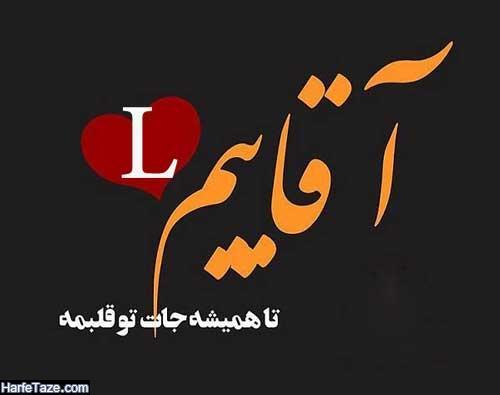 عکس زیبا قلب با حروف l