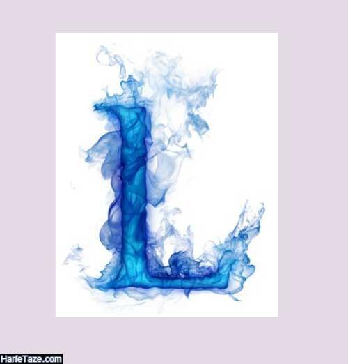 تصاویر حروف L انگلیسی
