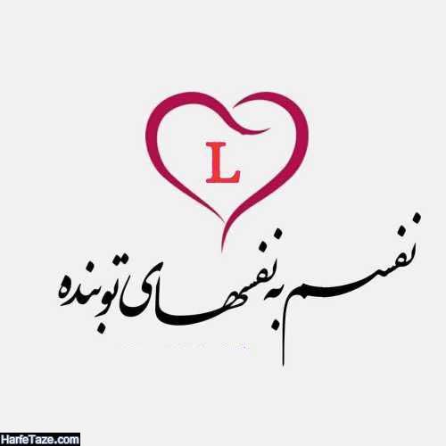 حروف انگلیسی زیبای L برای پروفایل شکست عشقی