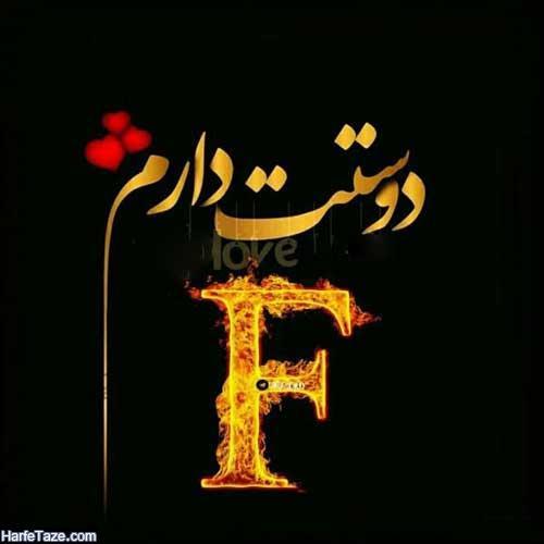 تصاویر آتشی با حروف انگلیسی f
