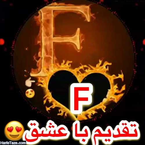 عاشقانه های حروف f کلیپ