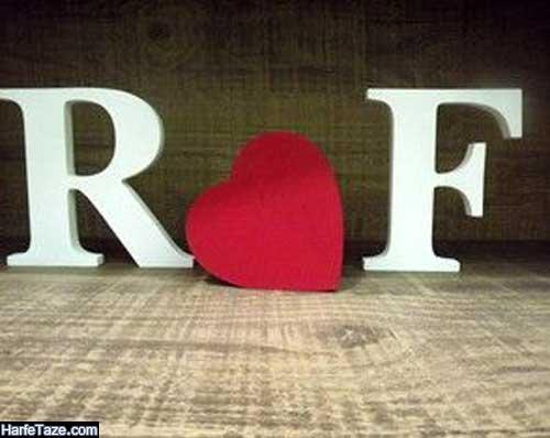 طرح قلبی با حروف انگلیسی f