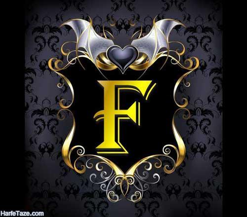 عکس حروف انگلیسی f زیبا