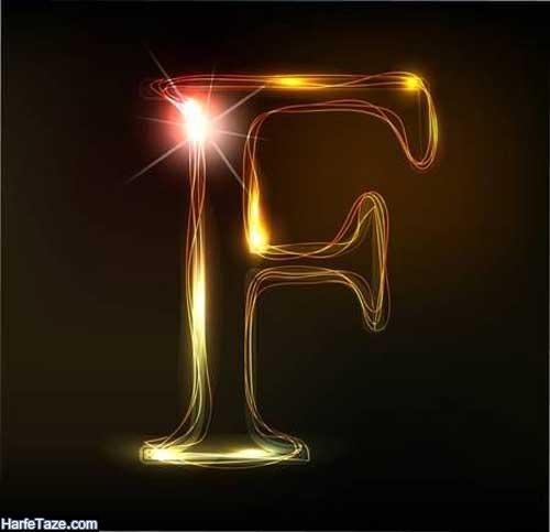 عکسنوشته حروف انگلیسی f