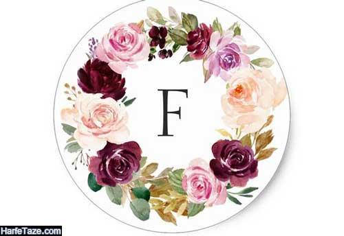 عکس پروفایل حرف f + عکس حرف انگلیسی F برای پروفایل دخترونه و پسرونه