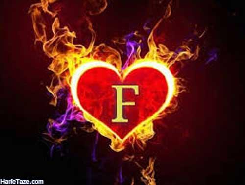طرح آتشی جدید با حروف انگلیسی f