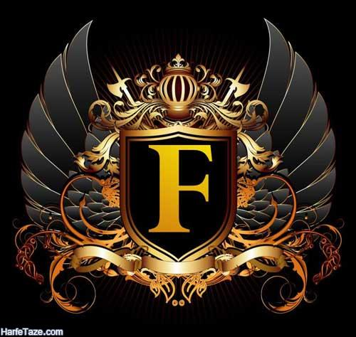 گالری تصاویر پروفایل حروف f با طرحی زیبا و جالب