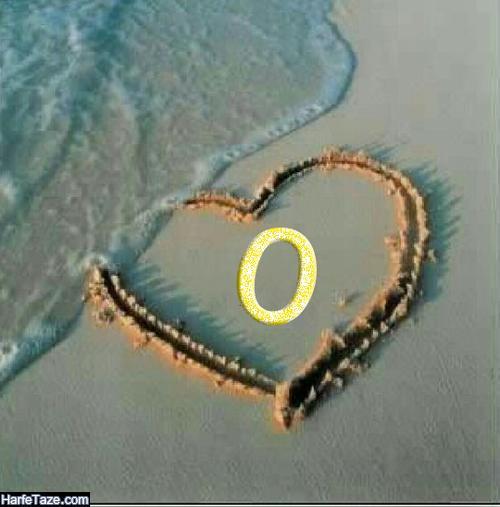 عکس حرف انگلیسی O داخل قلب