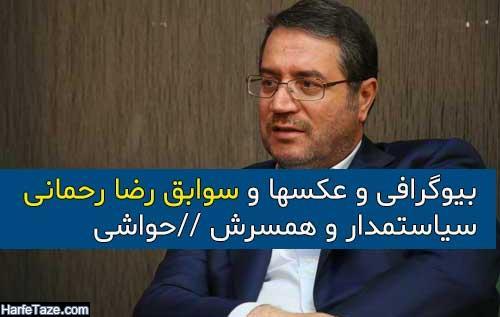 بیوگرافی و عکسهای رضا رحمانی وزیر صمت سابق و همسرش + حواشی